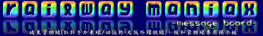 railway maniax -城東貨物線(おおさか東線/大阪外環状線)・阪和貨物線専用掲示板-
